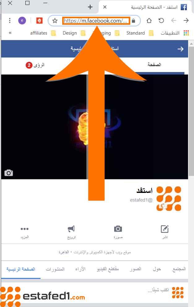الدخول الى المواقع المحجوبة من خلال نسخة الموبايل للموقع