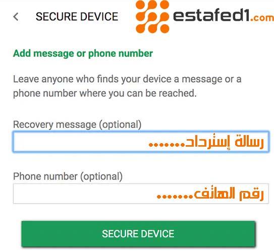 رسالة استردادا و ارسال رقم موبايل لمن سرق هاتفي حتى يقوم بإسترجاعه لي