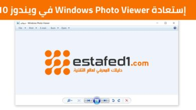 إسترجاع Windows Photo Viewer في ويندوز 10