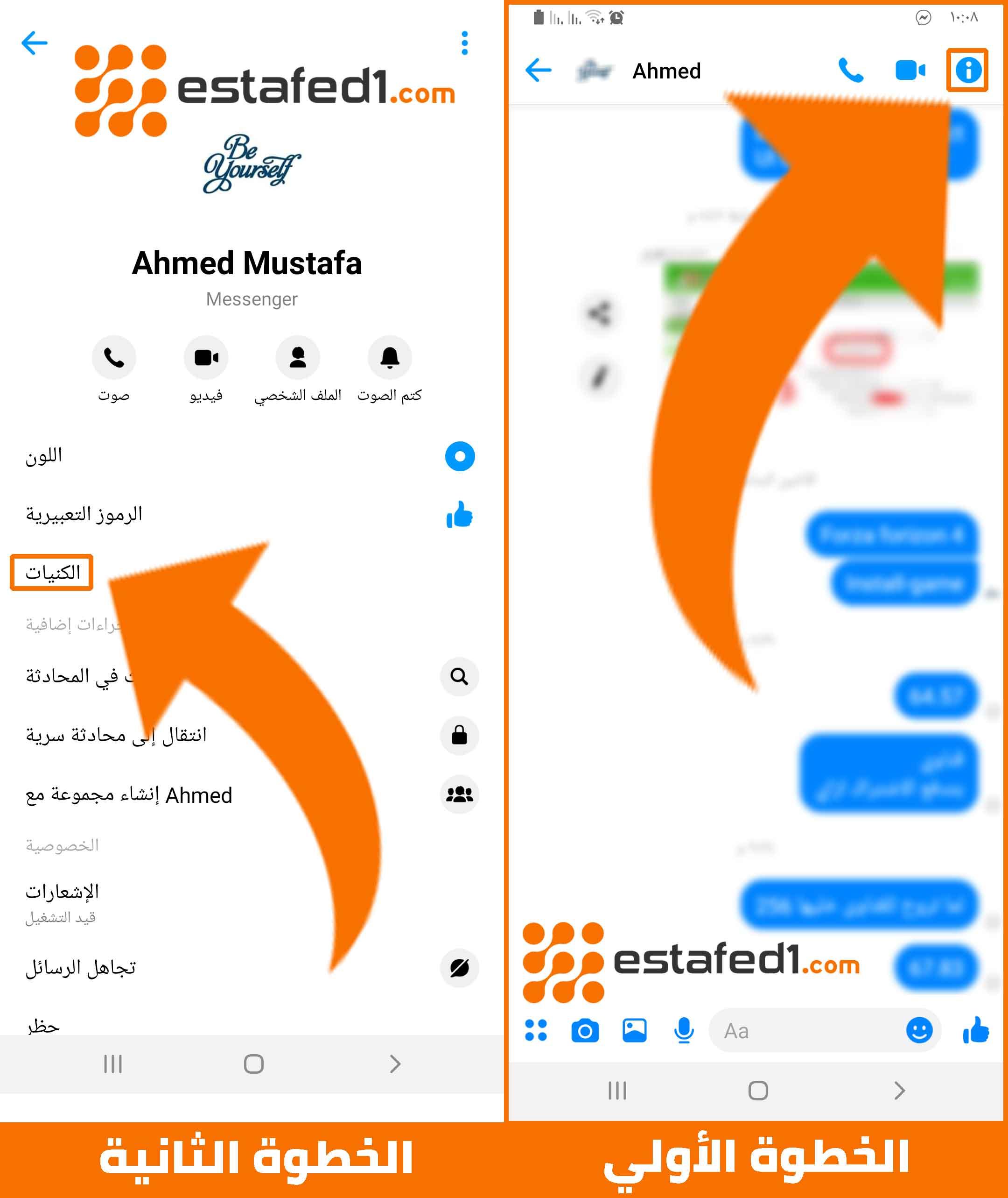 إضافة أسماء مستعارة لأصدقائك أو إضافة ألقاب messenger