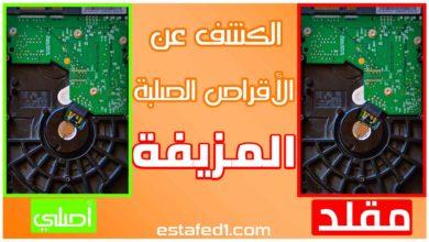 صورة 8 برامج للكشف عن أقراص التخزين أو فلاش USB المقلدة غير الأصلية (احذر من الغش)