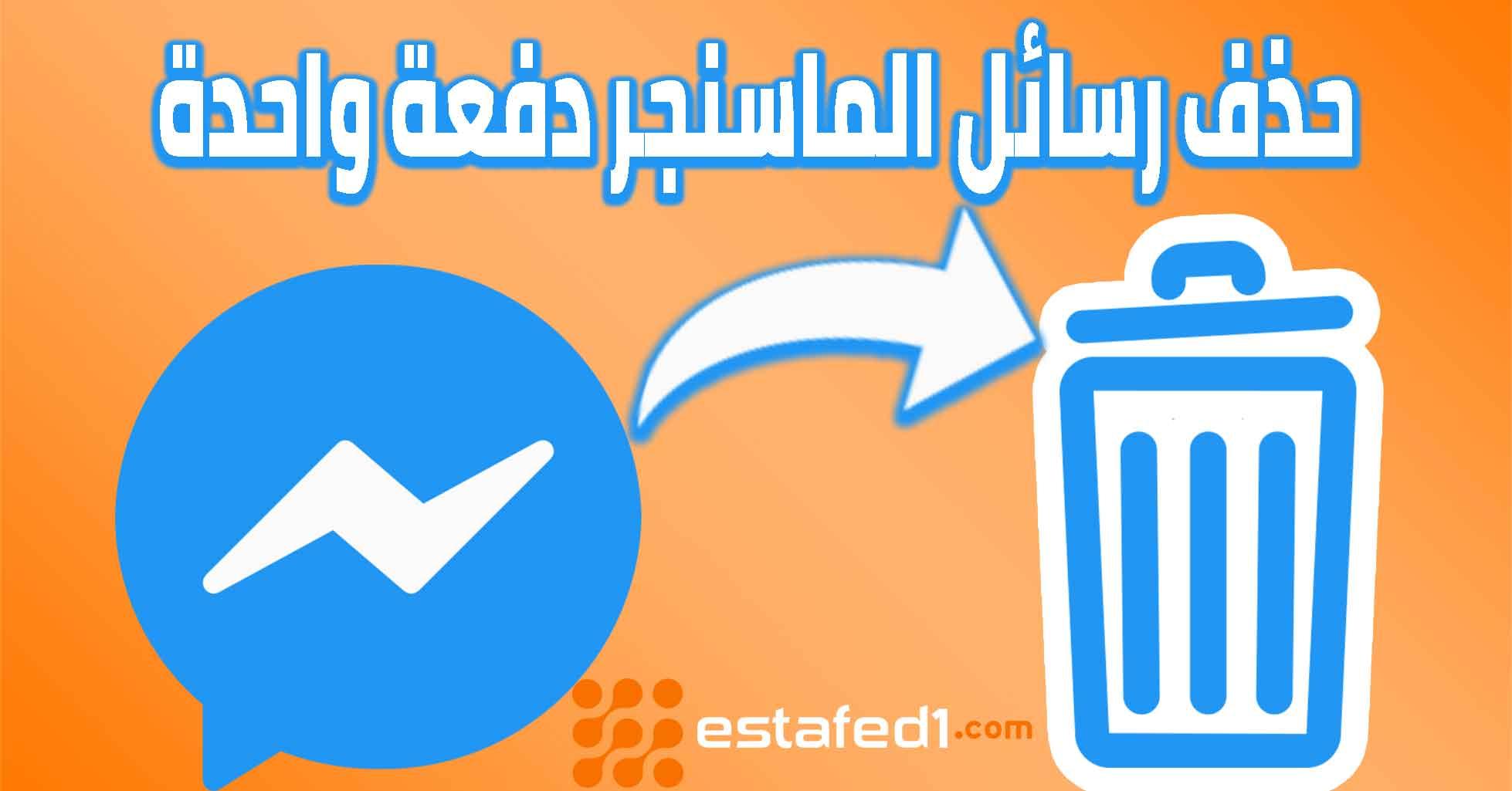 حذف رسائل ماسنجر الفيس بوك كلها دفعة واحدة Estafed1