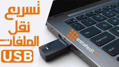 صورة طرق فعالة لتسريع نقل الملفات من الفلاشة USB الى الكمبيوتر أو العكس
