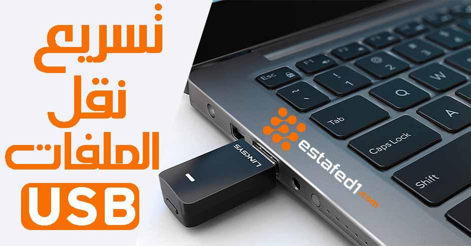 طرق فعالة لتسريع نقل الملفات من الفلاشة USB الى الكمبيوتر أو العكس