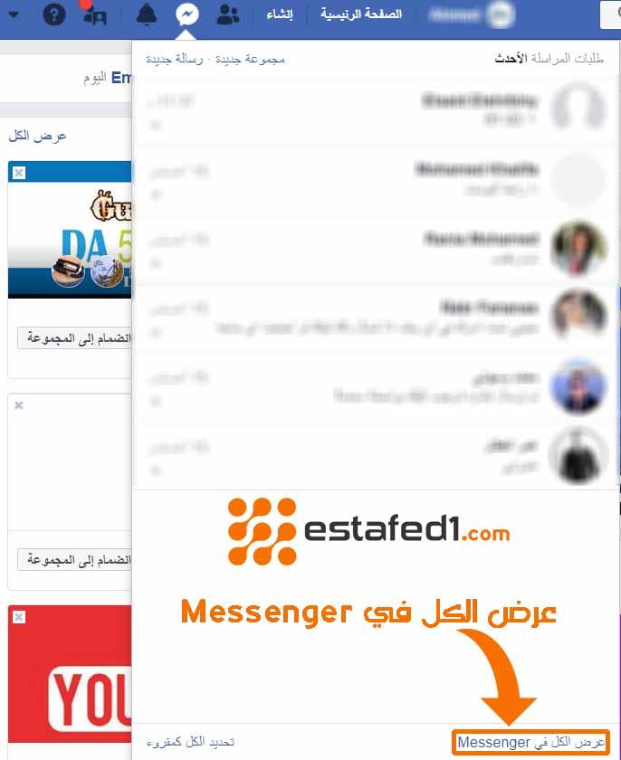 حذف رسائل ماسنجر الفيس بوك الخطوة الأول