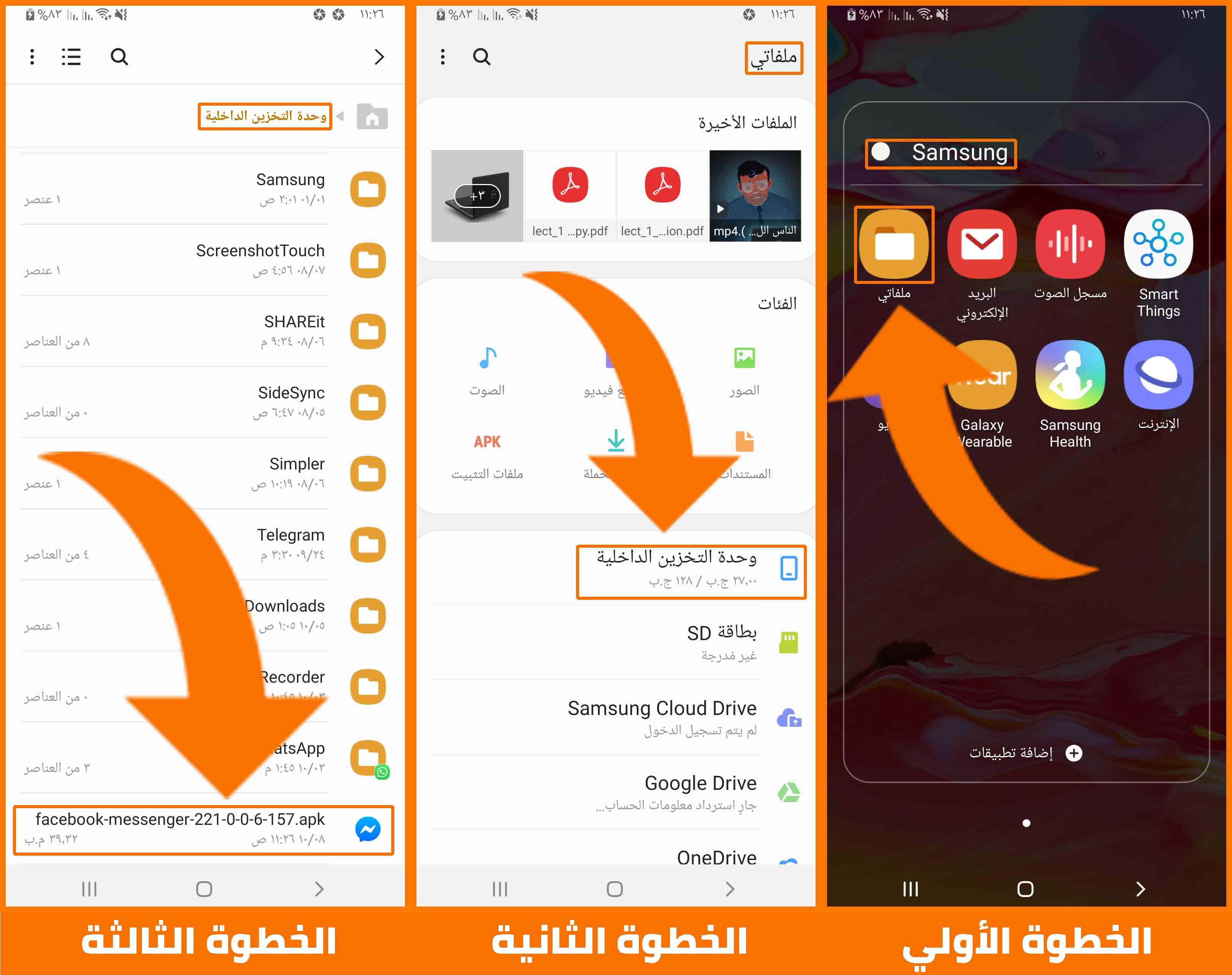 تثبيت التطبيقات من خلال الكمبيوتر على هاتفك يدويًا الخطوة الثالثة