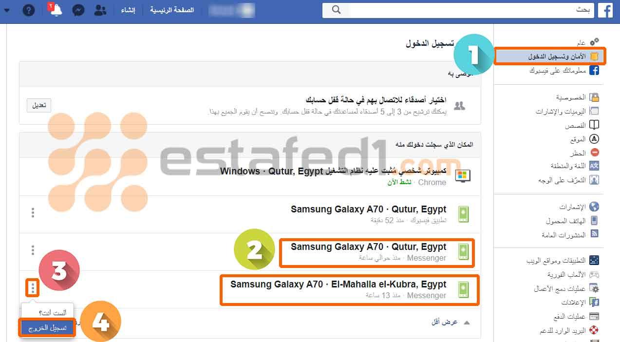 تسجيل الخروج من ماسنجر الفيس بوك على الكمبيوتر الخطوة التانية