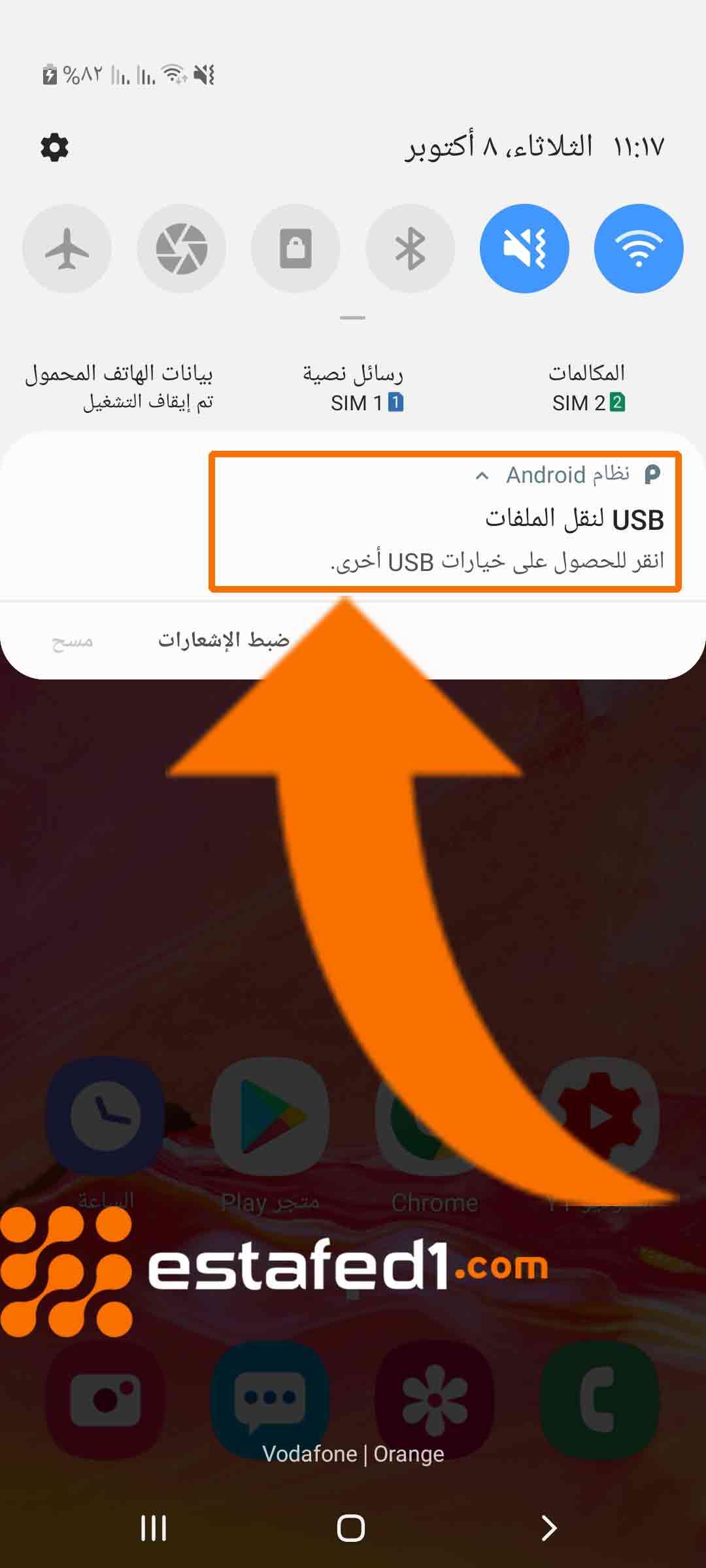 تثبيت التطبيقات من خلال الكمبيوتر على هاتفك يدويًا الخطوة الأولي