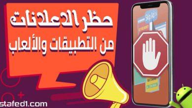 Photo of منع الاعلانات من التطبيقات والألعاب لهواتف الأندرويد (بدون روت)