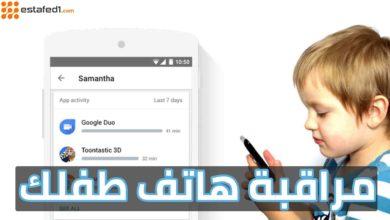 Photo of مراقبة هاتف طفلك، والتحكم فيه عن بعد | Google Family Link