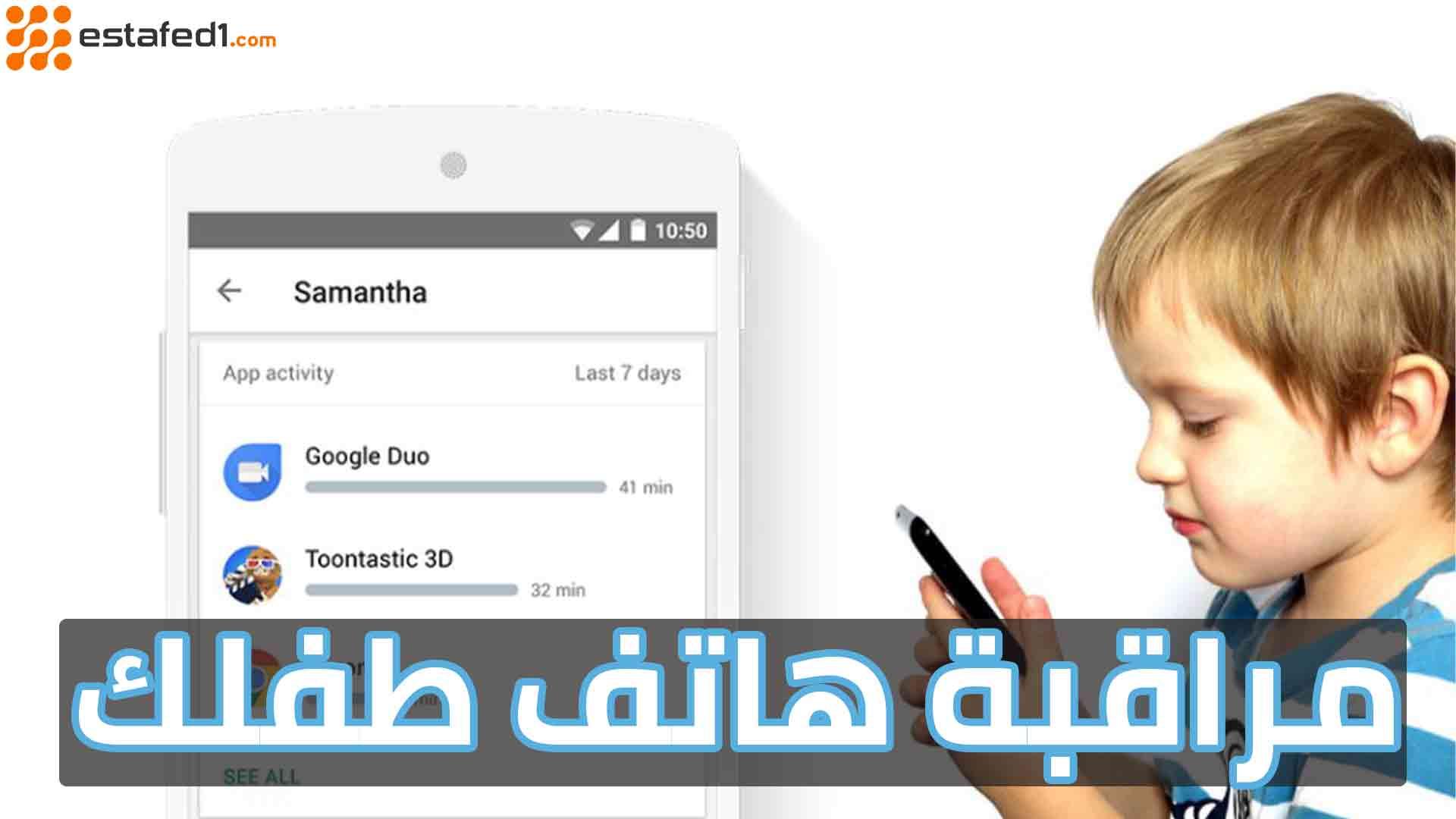 مراقبة هاتف طفلك، والتحكم فيه عن بعد | Google Family Link