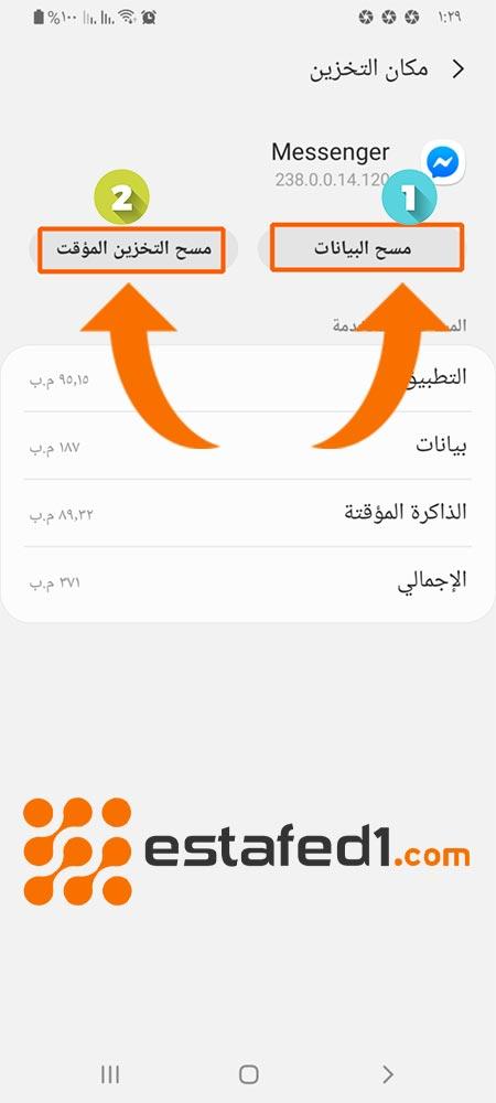 محو بيانات تطبيق Messenger من إعدادات الهاتف الخطوة الرابعة