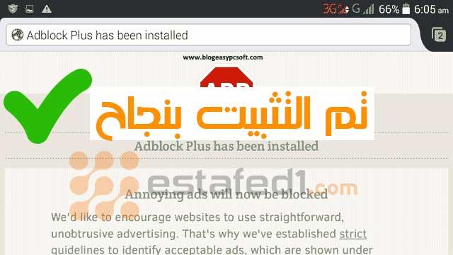 تثبيت اضفاة adblock plus للاندرويد متصفح فايرفوكس تم التثبيت بنجاح