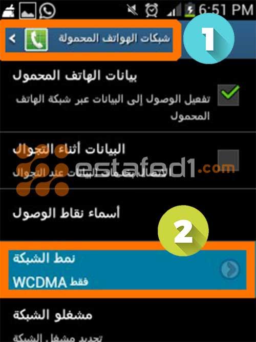 حل مشكلة غير مسجل على الشبكة عن طريق تغيير نمط الضبكة WCDMA