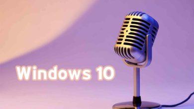 Photo of معرفة البرامج التي تستخدم الميكروفون في ويندوز 10