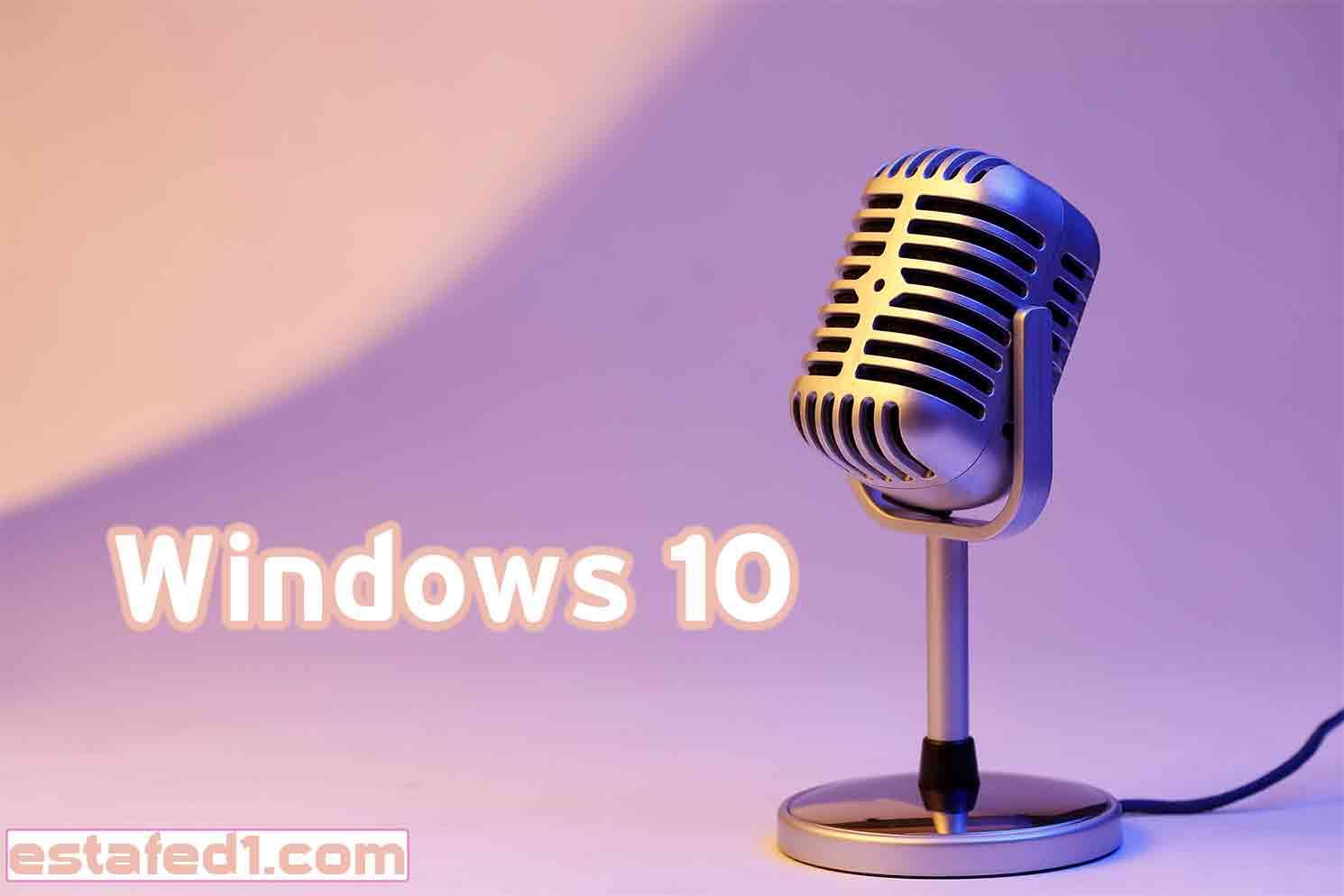 معرفة البرامج التي تستخدم الميكروفون في ويندوز 10