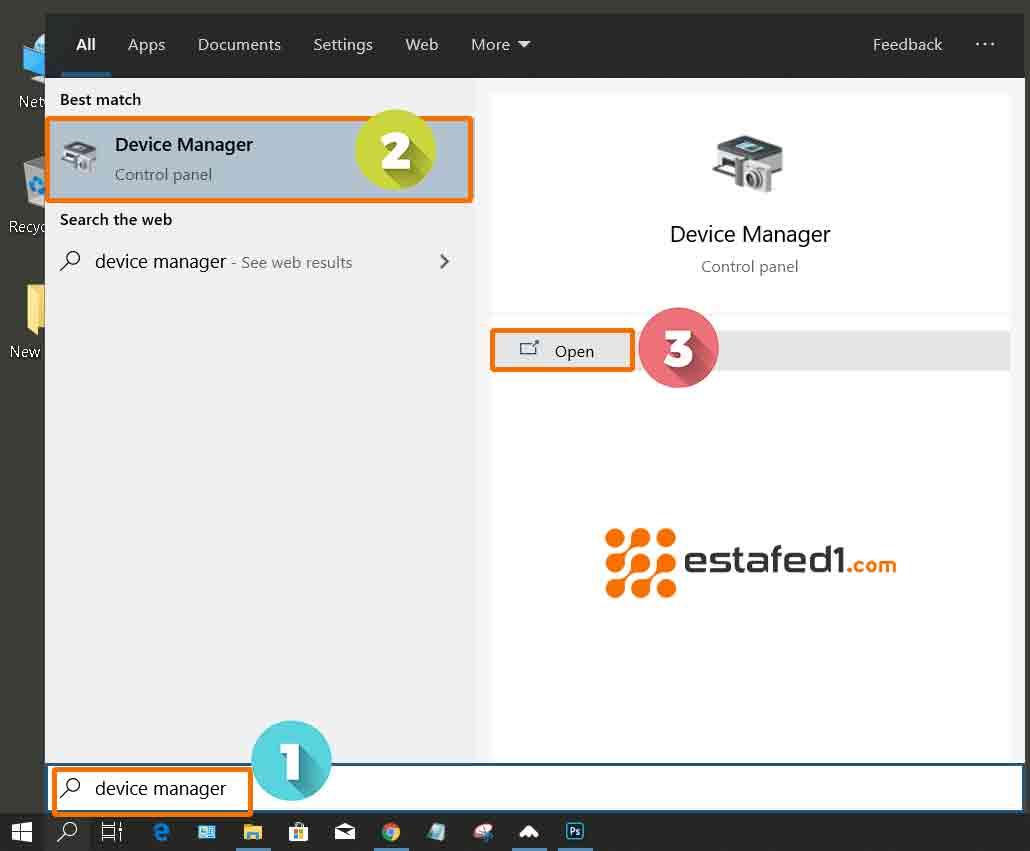 فتح device manager