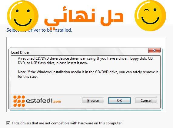 الحل النهائي والفعال لرسالة الخطأ a required cd-dvd drive device driver is missing
