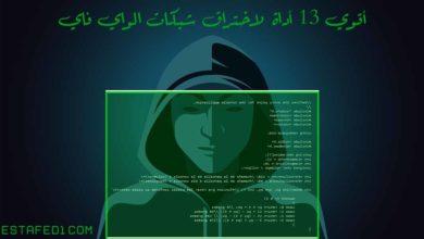 Photo of اختراق شبكات الواي فاي|معرفة كلمة سر الواي فاي