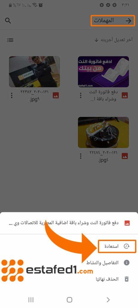 استرجاع الملفات المحذوفة من جوجل درايف