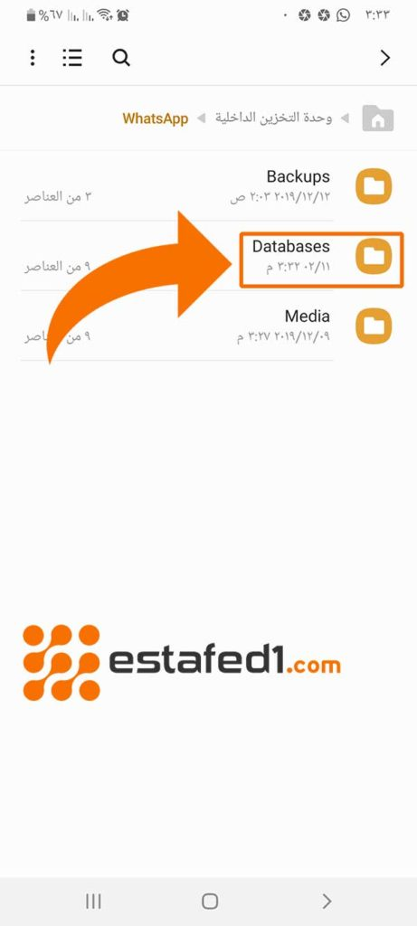 databases استرجاع الرسائل المحذوفة في الواتساب