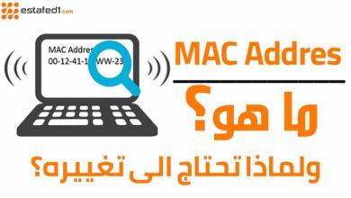 صورة تغير ماك ادرس للكمبيوتر|تغيير عنوان MAC الخاص بك على ويندوز