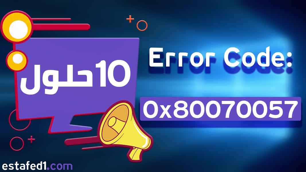 error 0x80070057 حل مشكلة في ويندوز