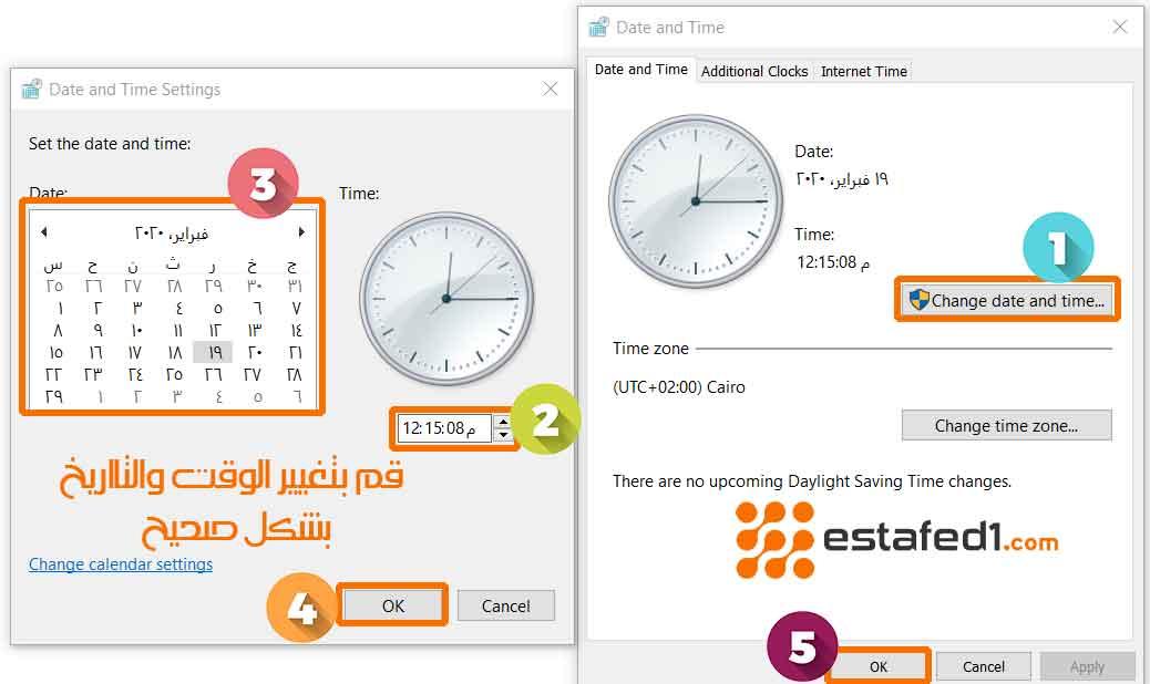 سوف تلاحظ ظهور نافذة جديدة، انقر فوق خيار (Change Date and Time)، قم بتغيير الوقت والتاريخ بشكل صحيح، ثم اضغط OK - الحل الأول لرسالة الخطأ 0x80070057