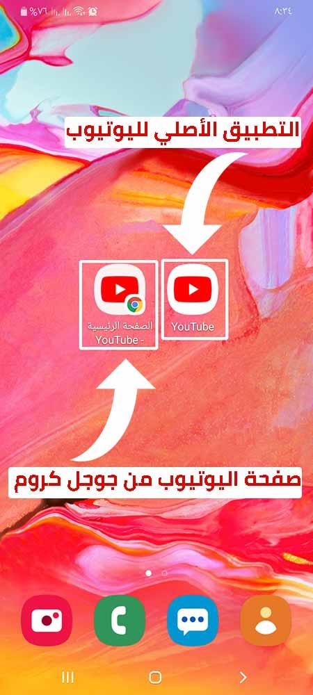 الفرق بين تطبيق اليوتيوب الأصلي وصفحة اليوتيوب علي متصفح جوجل كروم