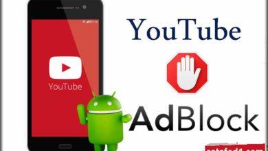 منع اعلانات اليوتيوب للاندرويد|حظر الاعلانات