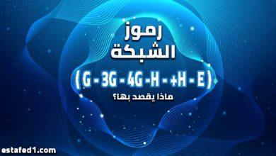 صورة الفرق بين (G – 3G – 4G -H – +H – E) فى شبكات الهاتف المحمول