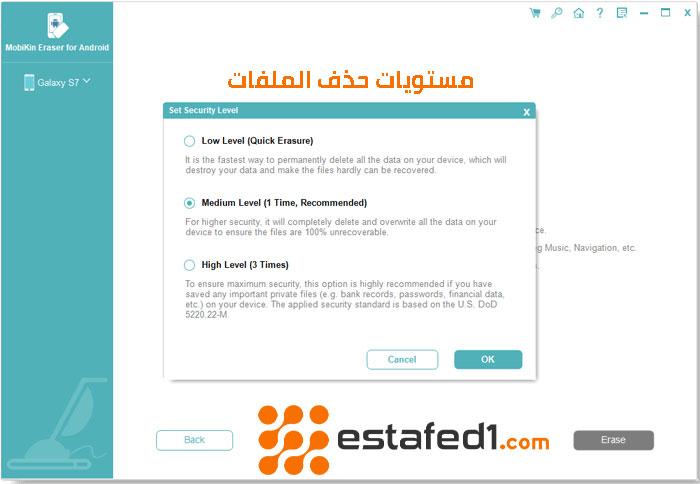 مستويات حذف الملفات نهائيا من خلال برنامج mobikin eraser
