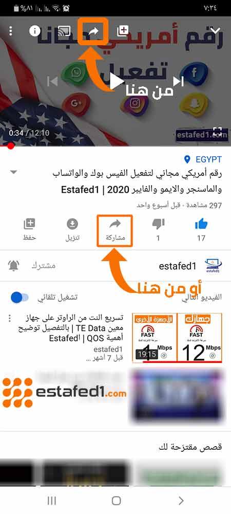 منع اعلانات اليوتيوب للاندرويد الخطوة الأولى مشاركة الفيديو