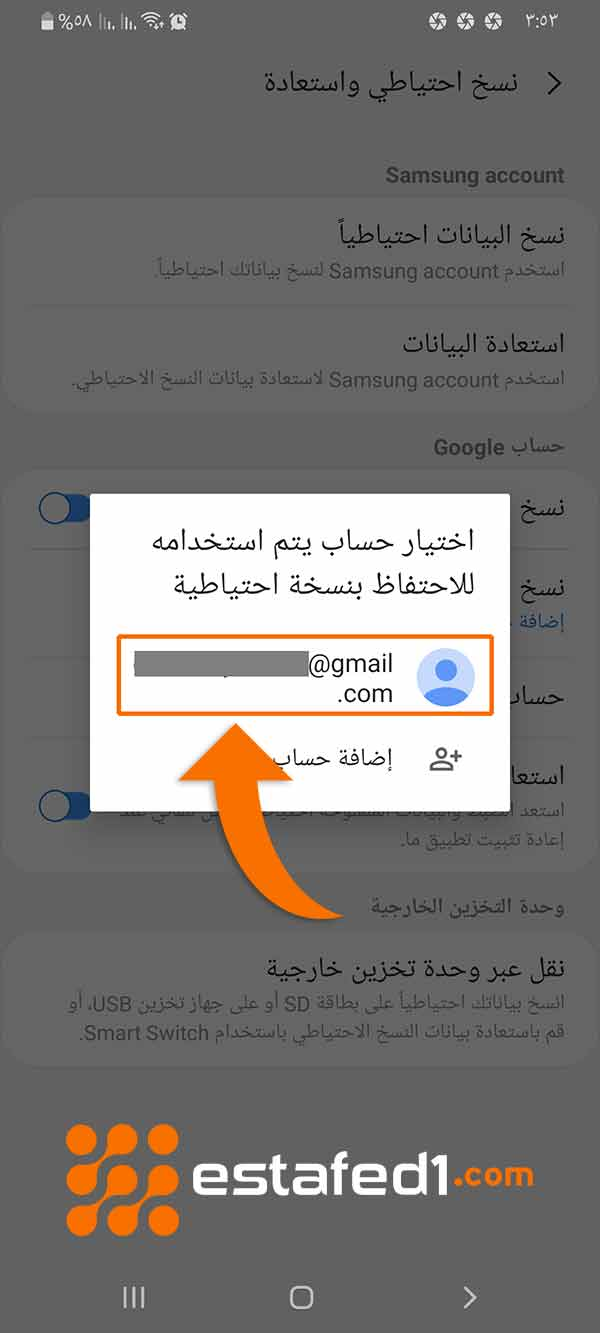 اختيار حساب جوجل حتي تتمكن مسح بيانات الهاتف قبل بيعه بأمان تام