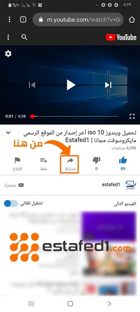 مشاهدة اليوتيوب بدون اعلانات