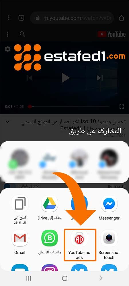مشاهدة اليوتيوب بدون اعلانات youtube no ads