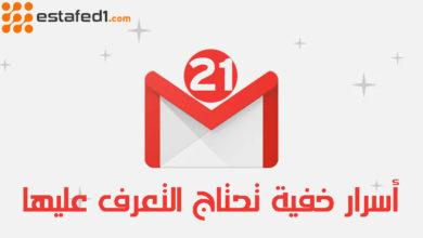 Photo of مميزات جيميل الخفية!(21 ميزة في جيميل Gmail)