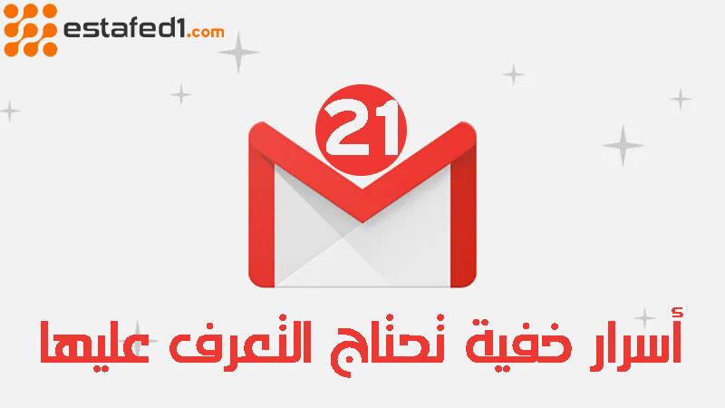 21 ميزة في جيميل Gmail يجب على كل مستخدم أن يعرفها (مميزات جيميل الخفية)