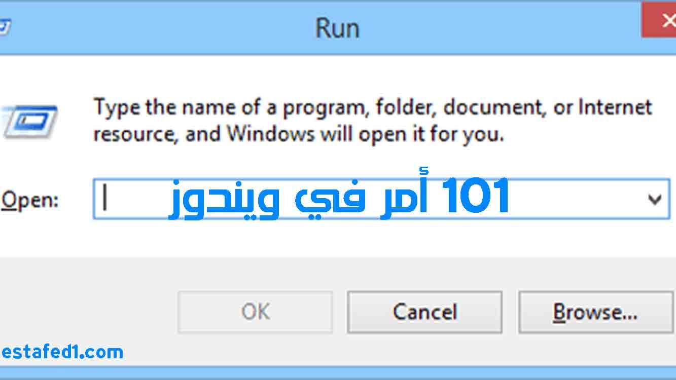 اوامر Run هامة علي كل مستخدم ويندوز معرفتها (101 أمر)