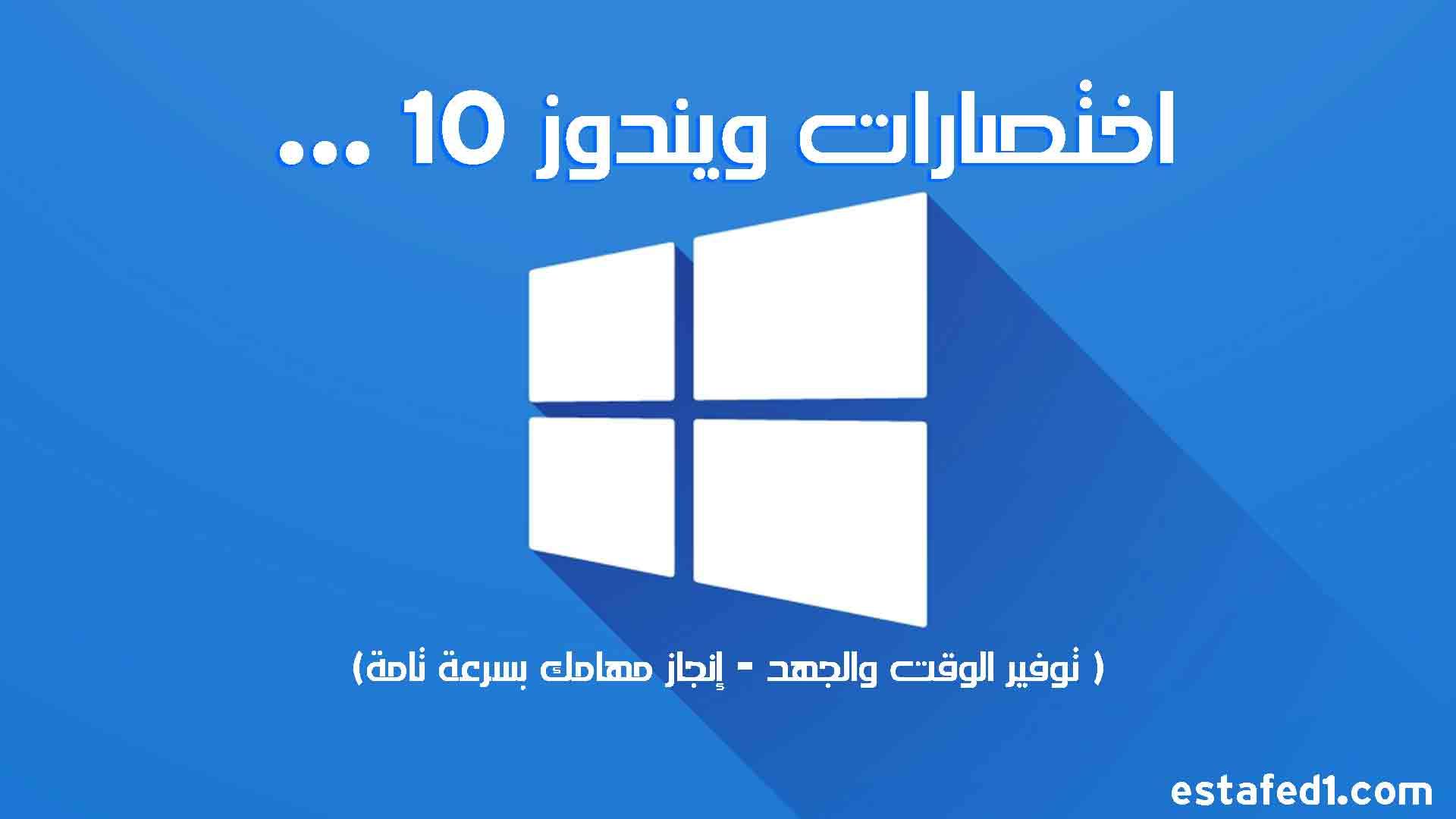جميع اختصارات ويندوز 10 مهمة على كل مستخدم معرفتها