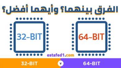 ما هو الفرق بين نظام 32 بت ونظام 64 بت بالتفصيل