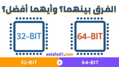 Photo of ما هو الفرق بين نظام 32 بت ونظام 64 بت بالتفصيل (شرح مبسط)