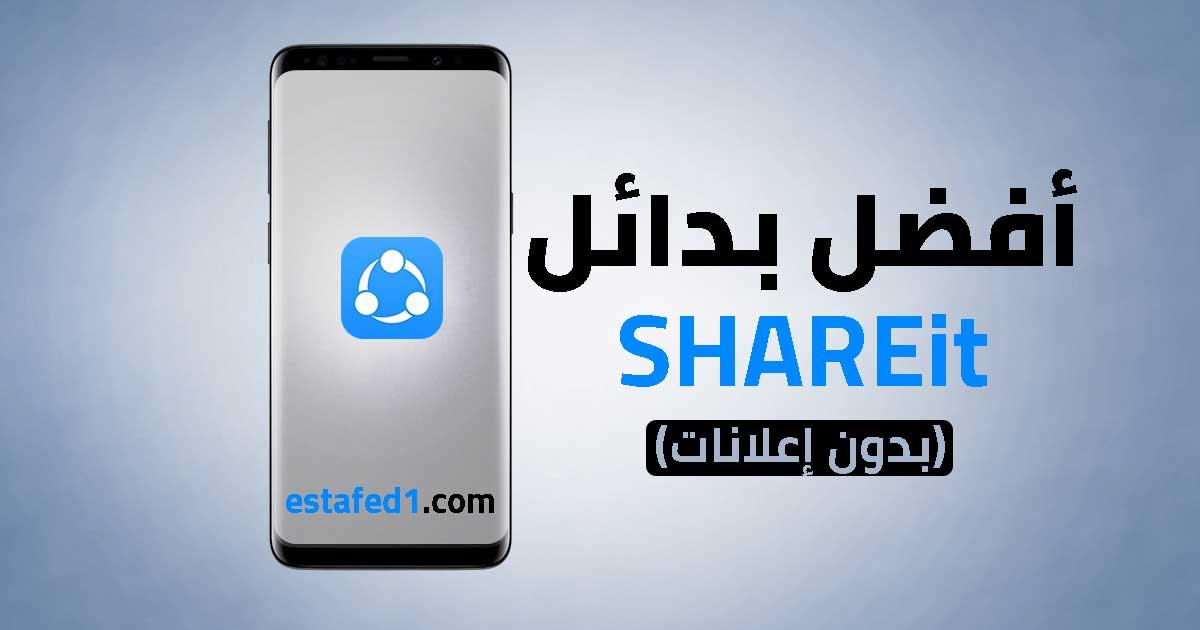 أفضل بدائل SHAREit يجب عليك استخدامها (بدون إعلانات)