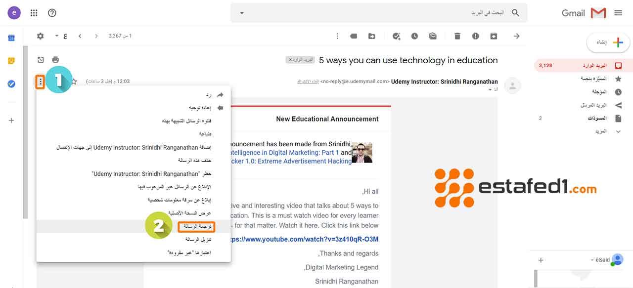 مميزات جيميل ترجمة رسائل البريد الإلكتروني