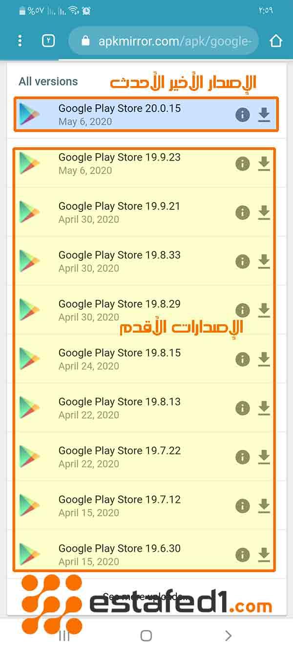 تنزيل متجر جوجل بلاي من موقع APKMirror.com بأحدث إصدار