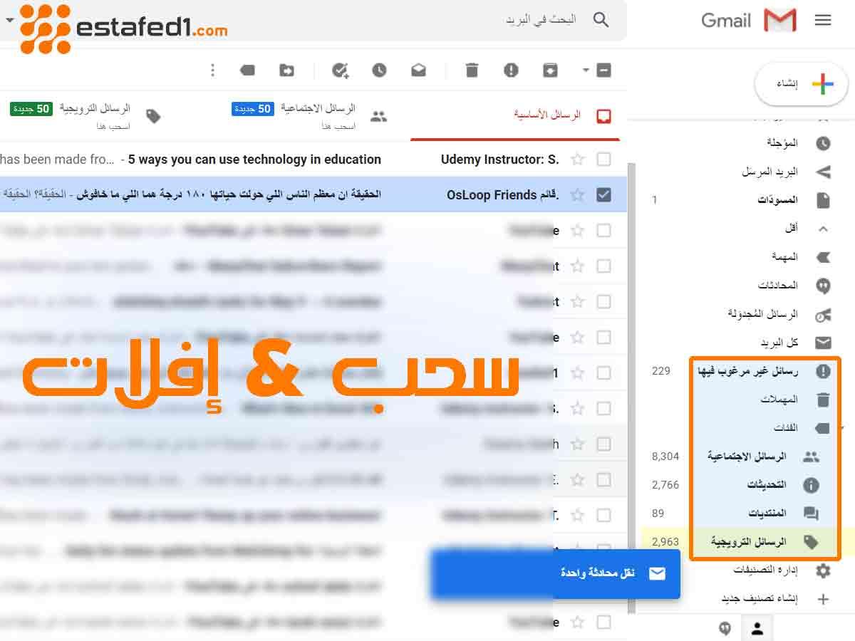 سحب وإفلات رسائل البريد الالكتروني من ضمن مميزات جيميل