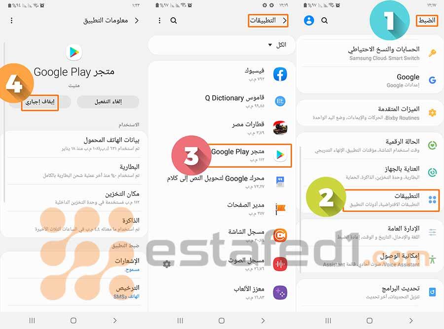 1. إصلاح رمز الخطأ 110 من خلال مسح بيانات متجر Google Play
