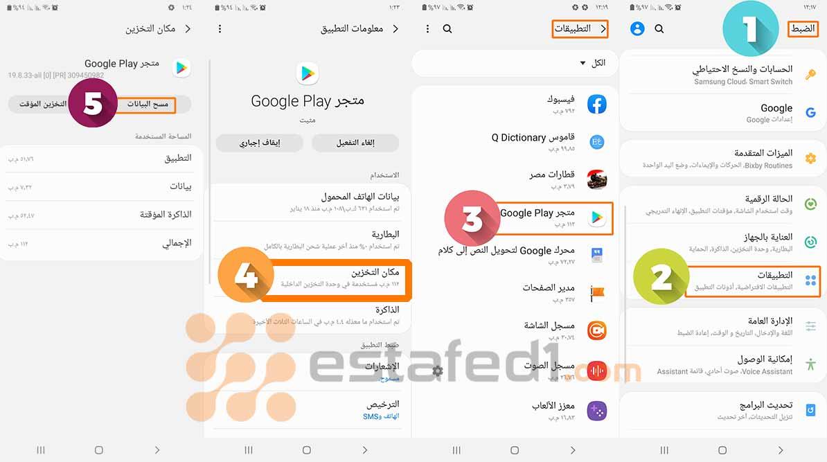 مسح جميع بيانات تطبيق متجر جوجل بلاي حل مشكلة رسالة الخطأ110