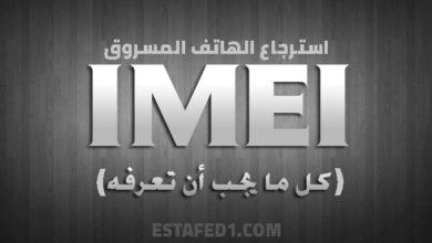 Photo of ما هو رقم IMEI – لماذا يجب معرفة IMEI للهاتف