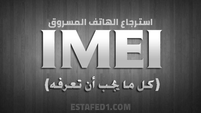 ما هو رقم IMEI - لماذا يجب معرفة IMEI للهاتف